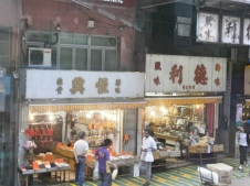 Sha Tin Dried Goods Stores